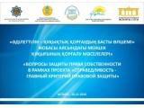 10 ноября состоится «круглый стол» на тему: «Вопросы защиты права собственности в рамках проекта «Справедливость - главный критерий правовой защиты».