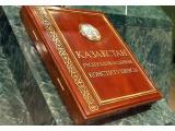 Разъяснение конституционной реформы