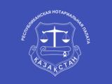 Законопроект о нотариате одобрен Мажилисом